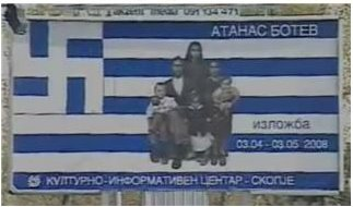 Η ελληνική σημαία παραποιημένη από τους Σκοπιανούς
