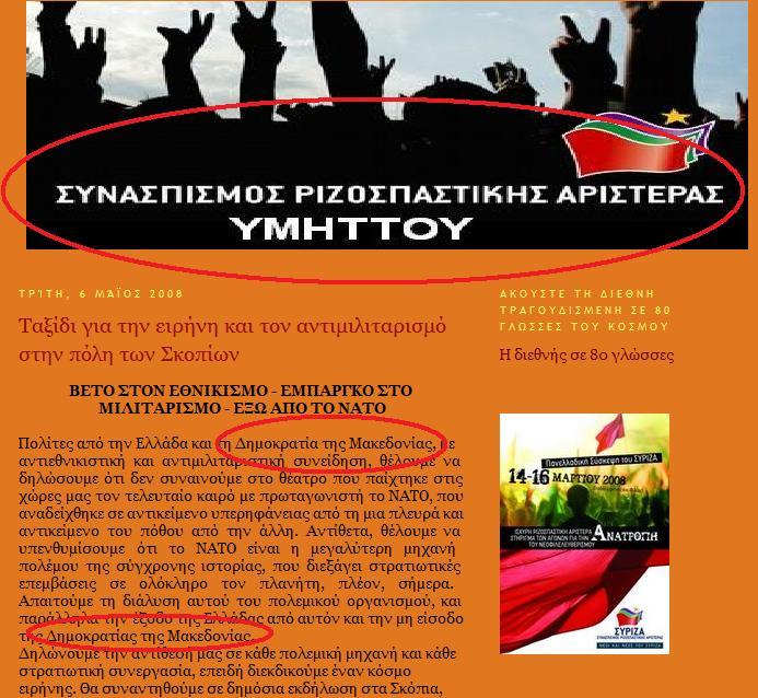 http://blog.antibaro.gr/wp-content/uploads/2008/05/youthsyn.jpg