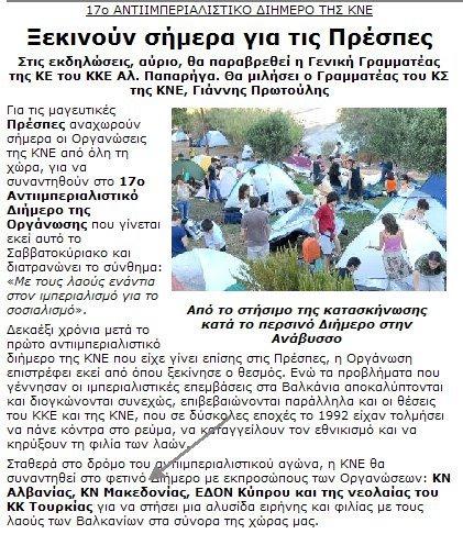 macedonia_rizo_04072008.jpg