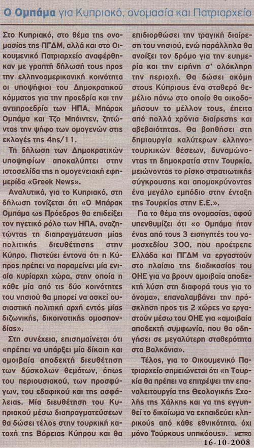 obama_greek_americans.jpg