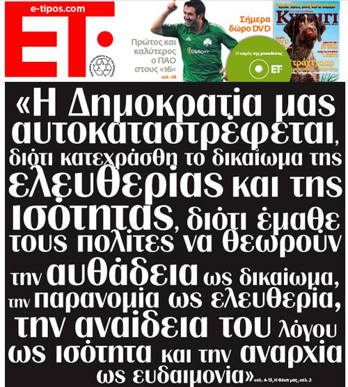etypos.jpg